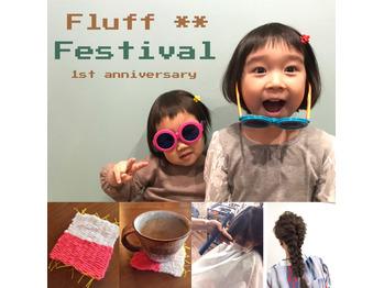 fluff祭り